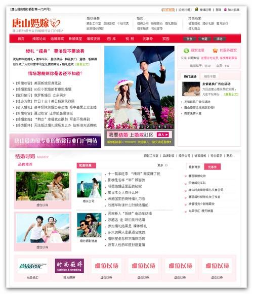 【php源码】某婚嫁网程序整合论坛+UCHome