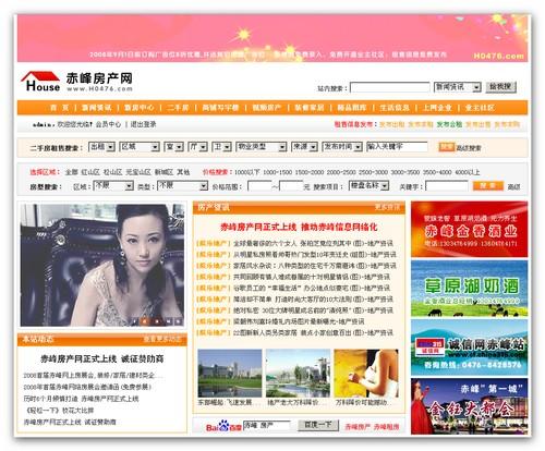 【php源码】某大型房产网(带论坛)整站程序