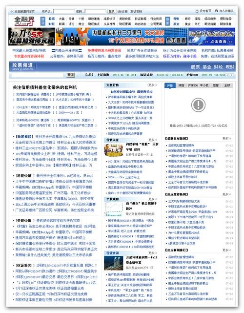 【php源码】价值近万元大型股票网整站源码