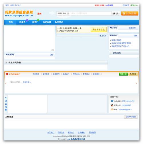 【php源码】蚂蚁分类信息mympsv3.1商业版(无域名限制)