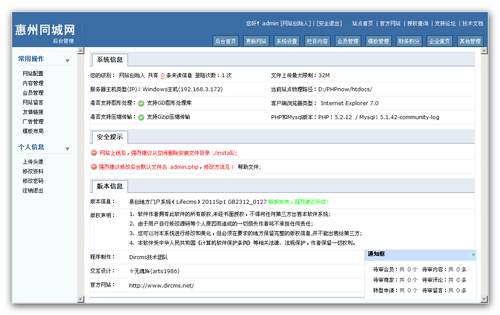 【php源码】PHP+MYSQL惠州同城网2011版|分类信息系统