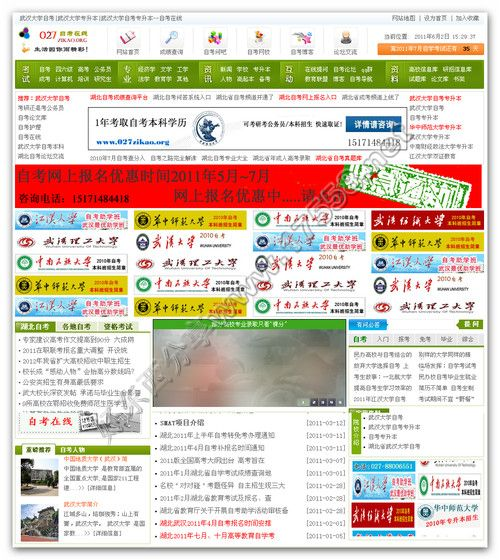 【PHP源码】武汉某自考门户网站程序