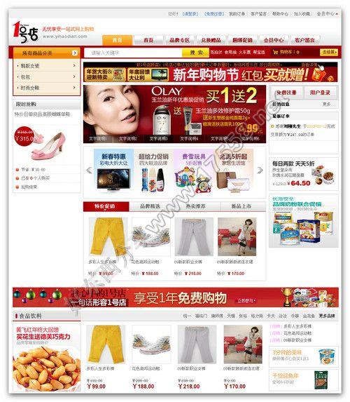 【php源码】ShopEx商店系统+精仿1号店商业模版完整安装程序