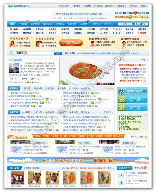 【php源码】帝国CMS仿163K风格地方门户网站程序(集成Discuz论坛)