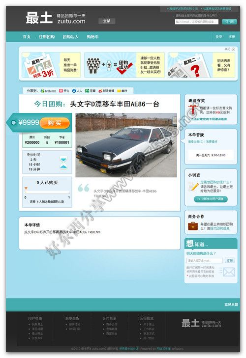 【php源码】淘宝热卖的某团购网2.0商业版程序