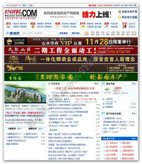 【php源码】PHP房产门户-湘西房产网整站程序