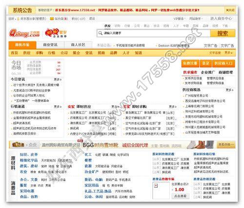 【PHP源码】仿阿里巴巴大型b2b网站程序(某VIP源码)