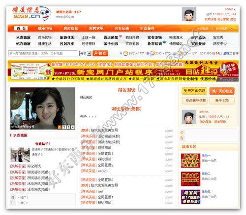 [PHP源码]2011最新版仿地宝网整站程序(集成UCHOME)