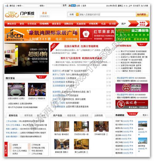 极品程序:齐博地方门户系统最新V1.61商业版(5种风格)