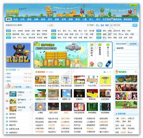 【php源码】A5在卖的PHP源码仿3366小游戏整站程序
