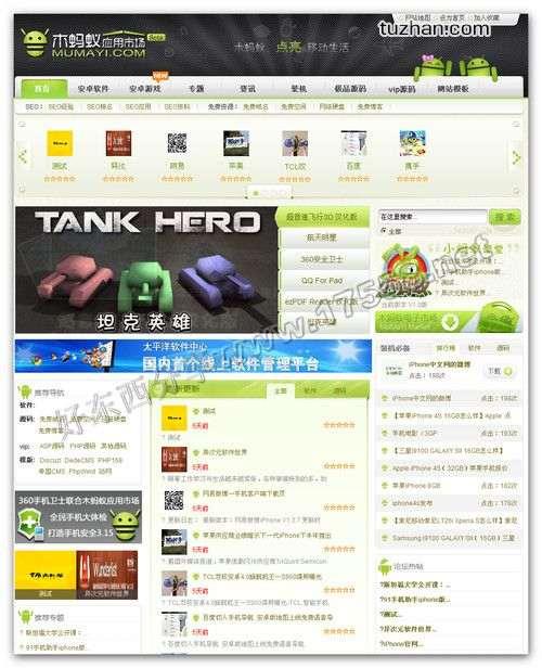 【php源码】PHP+MYSQL仿木蚂蚁安卓应用市场网站程序