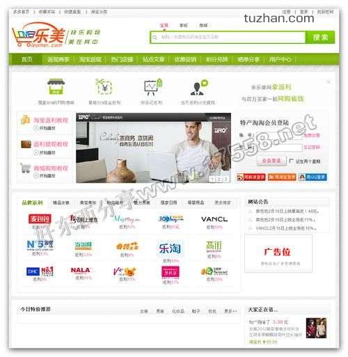 【php源码】多多淘宝客V7.4仿乐美网leomei.com购物返利程序