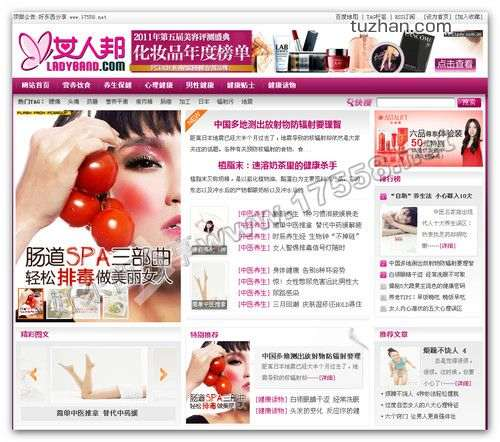 【PHP源码】《女人帮》女性健康资讯门户网站程序