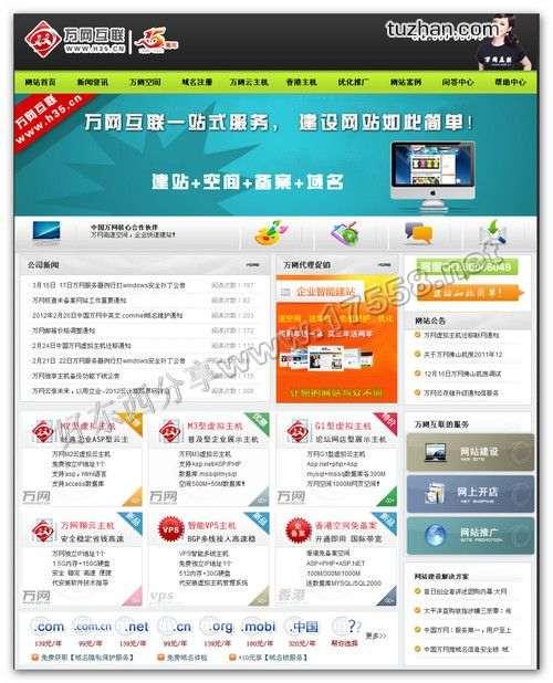 【php源码】某IDC业务网络公司网站程序(dede5.7内核)