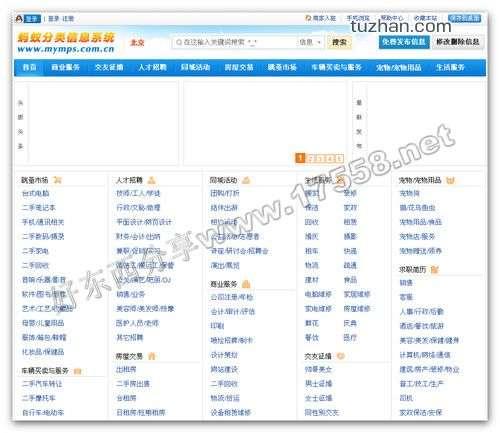 【PHP源码】某分类信息网站系统4.0i单城市商业版(去除域名限制)