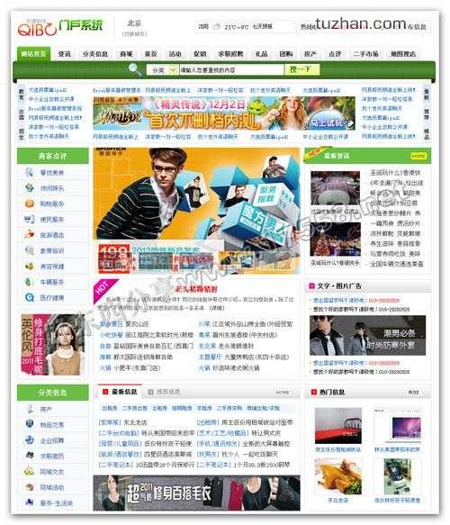【PHP源码】齐博地方生活门户系统V3.0商业版(9套模版+手机版+地图搜店)