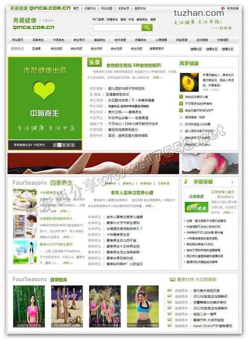 PHP源码:清晨健康资讯网整站程序(淡绿色风格、界面清爽)
