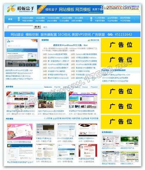 【php源码】PHP+MYSQL模版盒子(网站模版资源)下载站源码