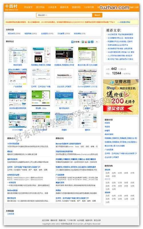 【PHP源码】十四村网站目录整合织梦系统整站程序(35dir最新版)