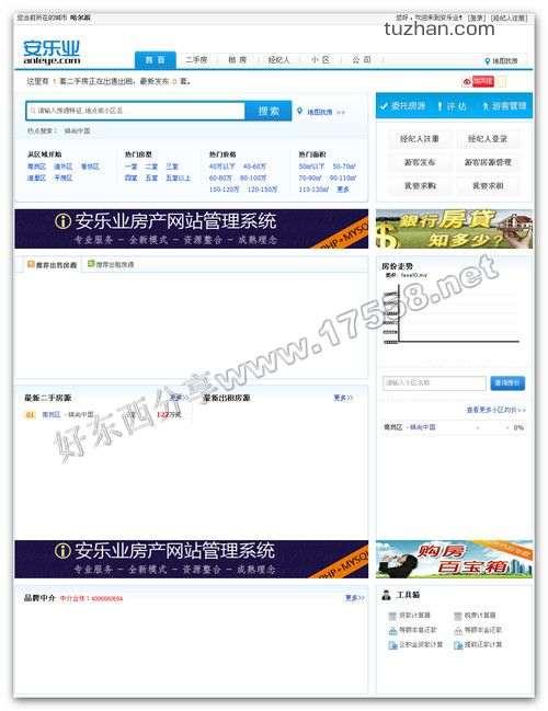 【PHP源码】安乐业anleye房产网站系统V4.0商业版(带地图搜房)