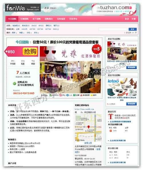 【PHP源码】方维团购网站系统V4.2商业版(12套模版)
