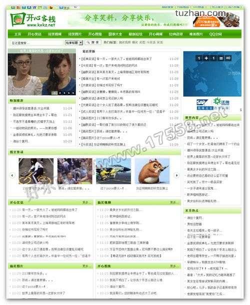 【php源码】PHP开心客栈笑话网站源码(dede内核,带采集侠)