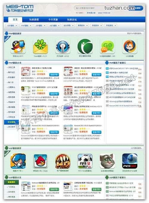 【PHP源码】TOM猫安卓市场整站程序(带采集,可生成HTML)