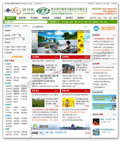 【php源码】PHP某旅行社网站程序(ctscms内核,可生成html)