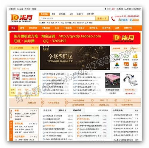 【php源码】价值数百元的三套柒月DestoonV4.0商业模板