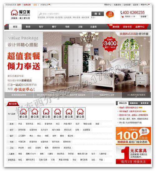 【PHP源码】爱立美家居网B2C垂直电商网站程序