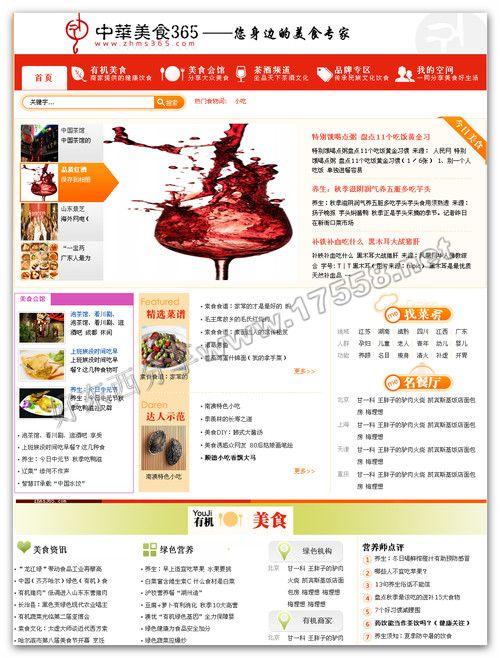 【PHP源码】中华美食365整站程序(整合Modoer+UCHOME)