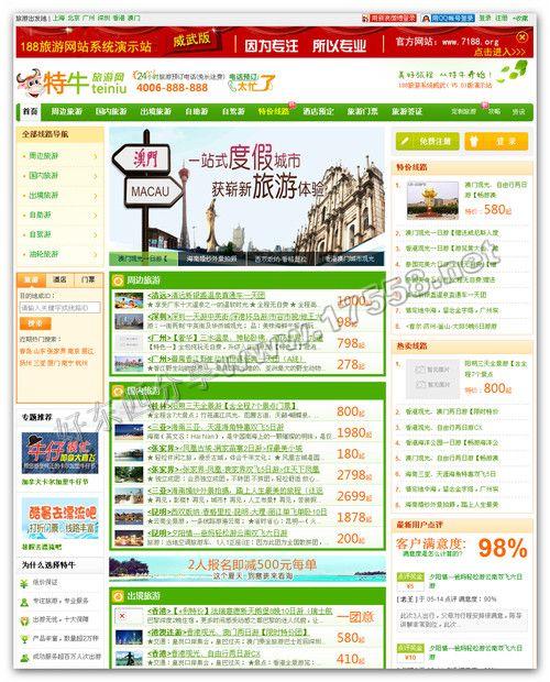 淘宝购买的188旅游网站管理系统v5.0(可生成HTML)