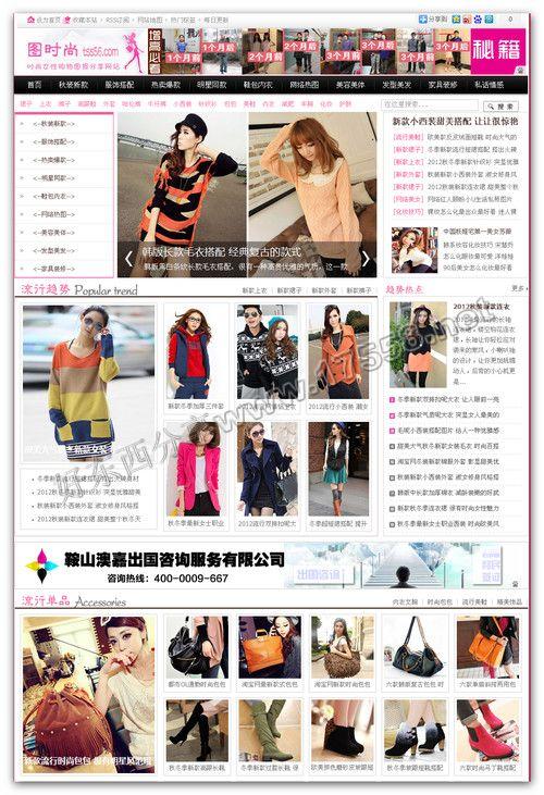 PHP源码:图时尚图文分享型淘宝客网站程序(带采集)