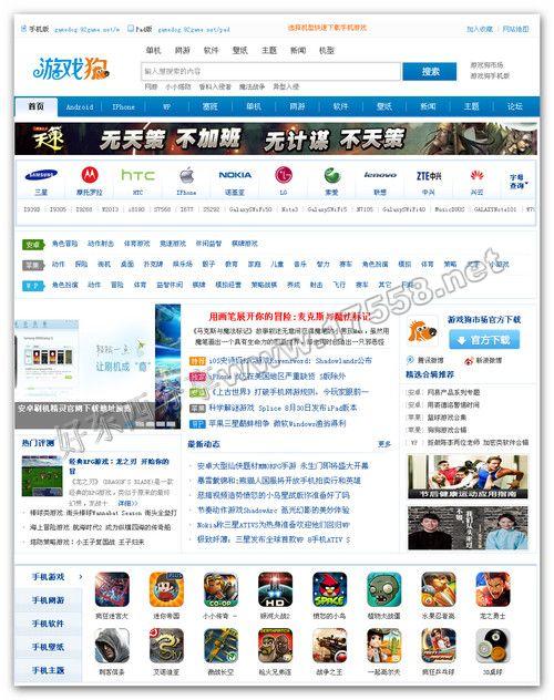 【PHP源码】92game仿游戏狗手机应用门户网站程序(带采集)