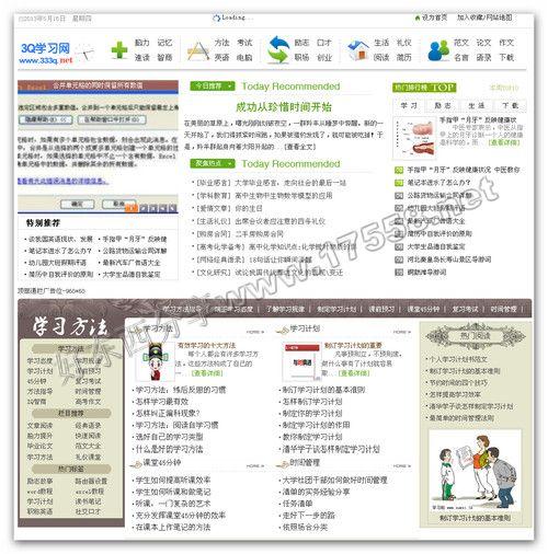 【php】92game仿3Q学习网整站程序