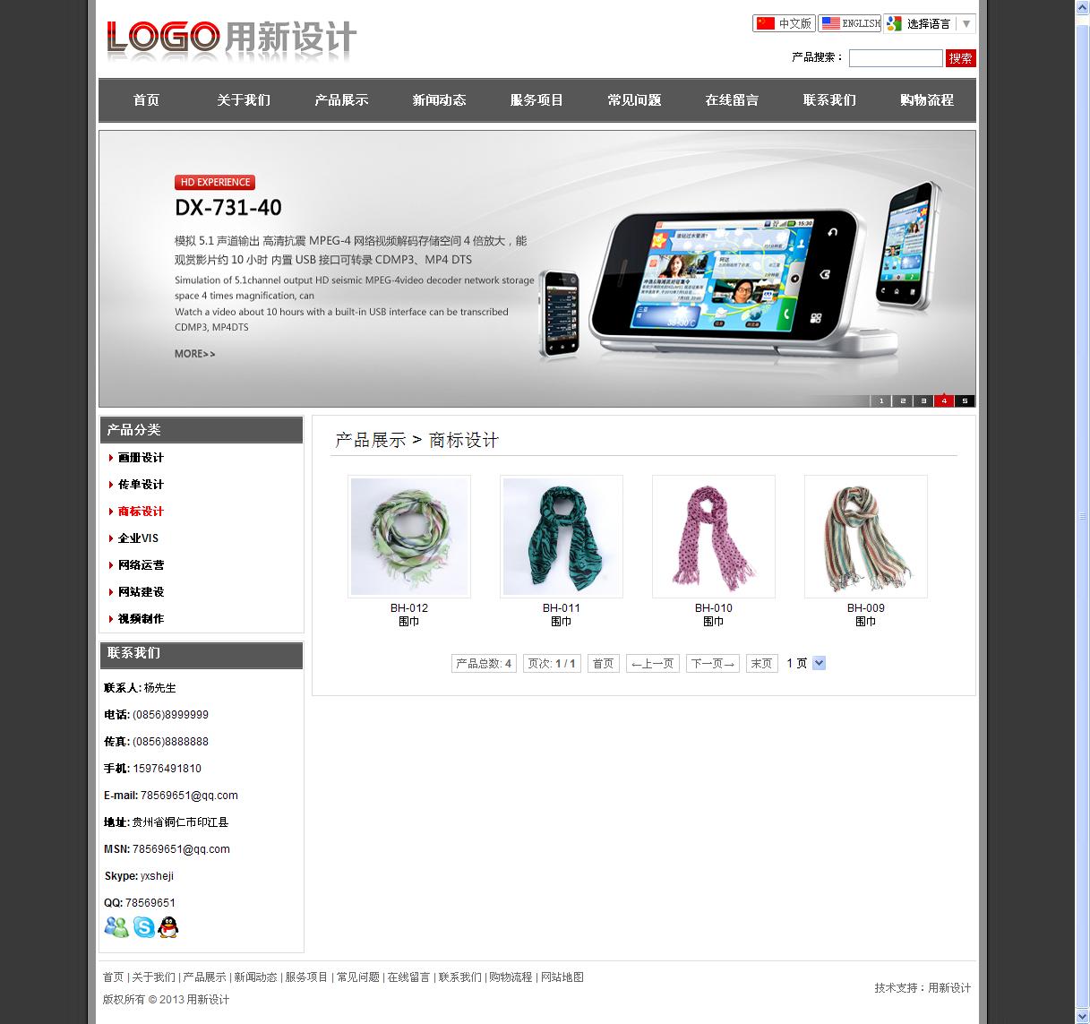 【asp】淘宝在卖的ASP中英双语企业网站源码(可生成HTML)