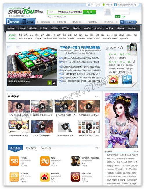 【php】92game精仿手游网手机游戏门户网站程序