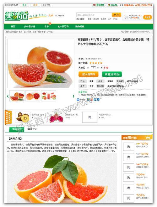 【php】Ecshop绿色风格食品类B2C网店程序