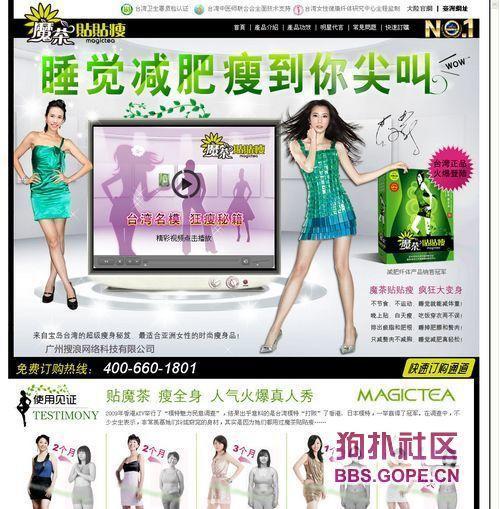 【asp】5套产品单页宣传源码合集,单页竞价程序,减肥瘦身系列,含订单系统