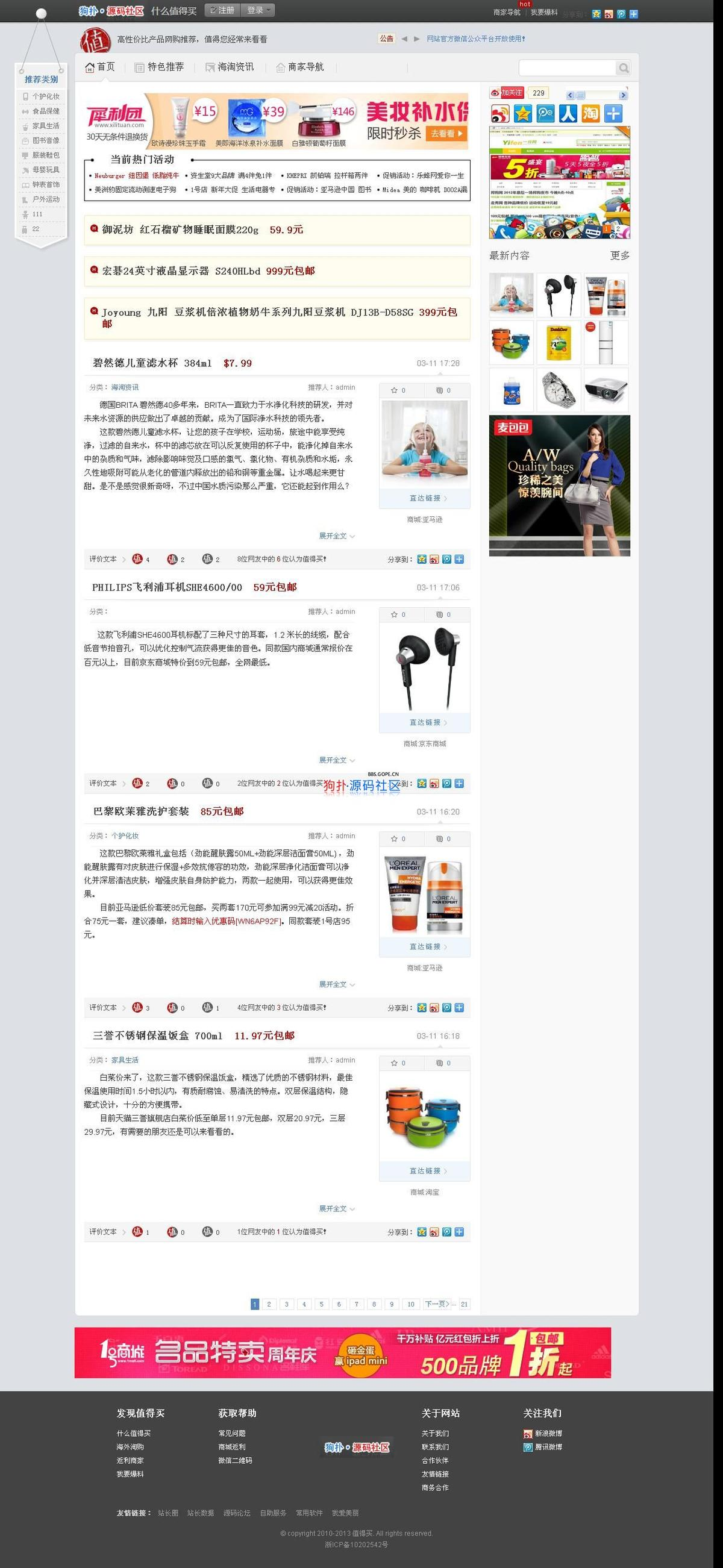"【php】仿""什么值得买""返利网源码,目前最火的购物分享模式源码"