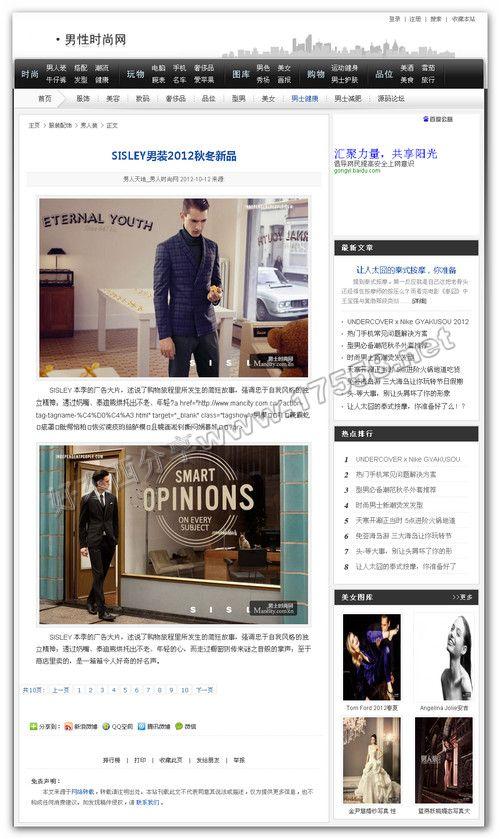 【php】男人时尚网整站程序(织梦内核,带采集侠)