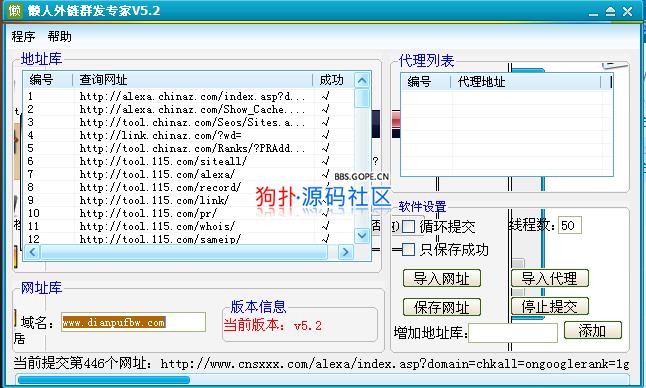 【软件】外链群发专家5.2+注册机 测试可用