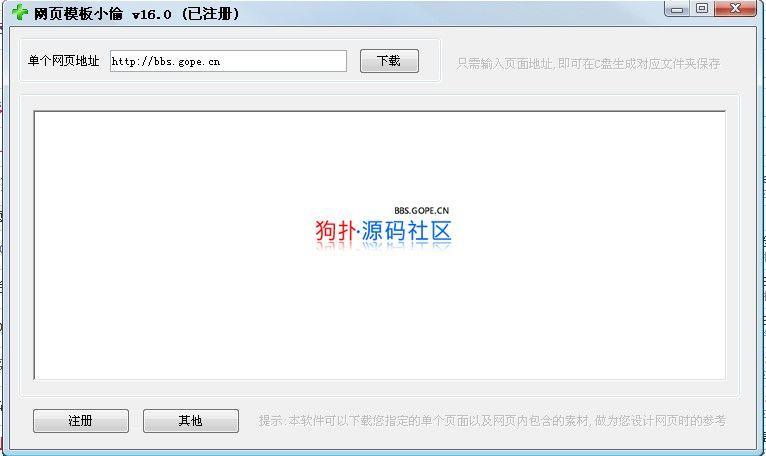 【软件】仿站专家 网页模板复制软件完美破解版 测试可用