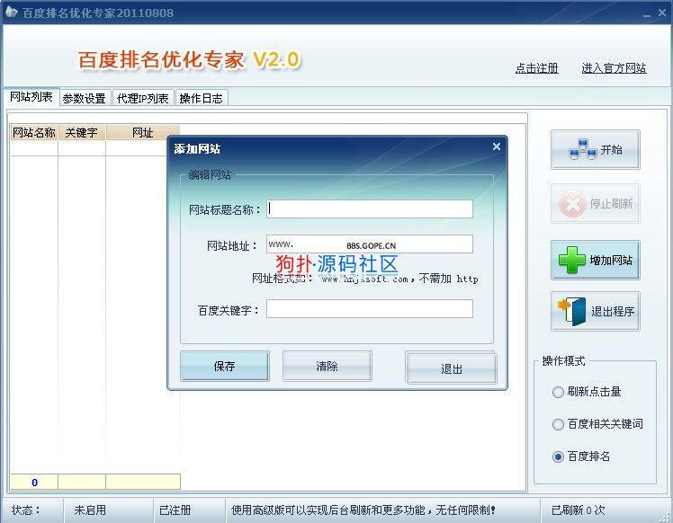 【软件】百度SEO关键词排名优化专家2012版+(注册机)