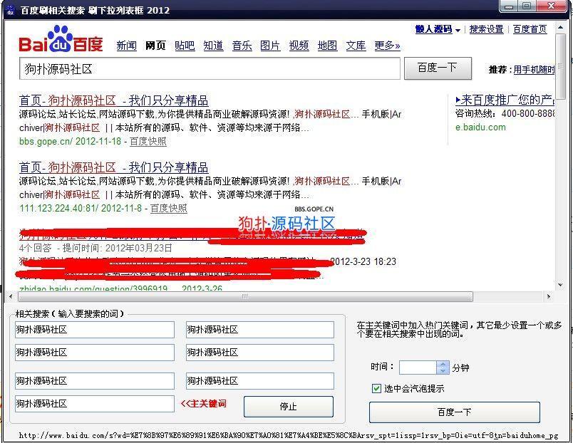 【软件】百度刷相关搜索刷下拉列表框软件V3.0+注册机