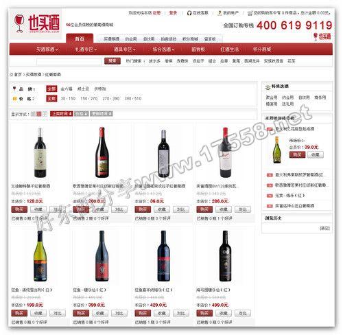 【php】Ecshop红色风格酒水类B2C网店程序