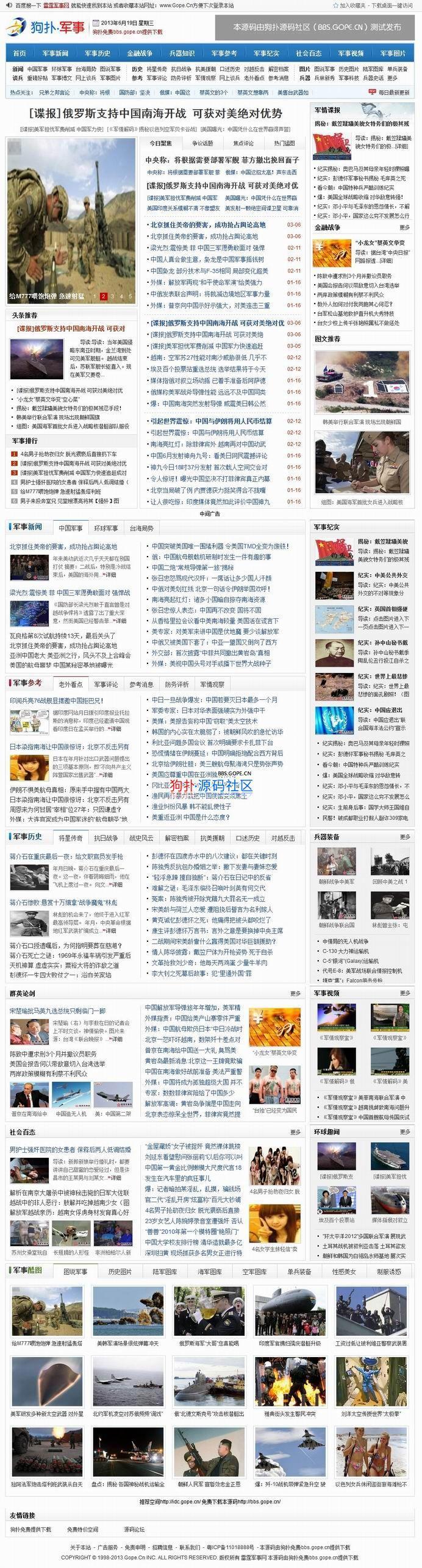【php】某大型军事门户源码,仿雷霆001军事网,含数据+采集,价值800元