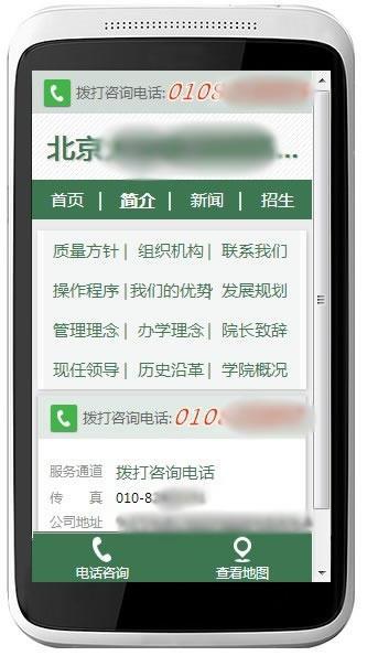 巧用百度Site App新组件为企业官网打造移动站