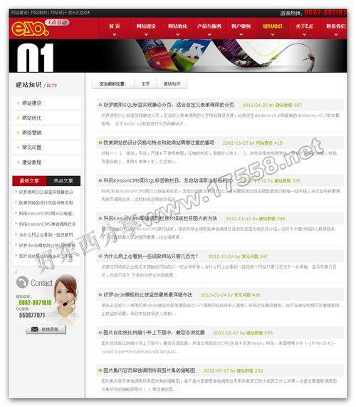 【PHP】红色风格网站设计公司网站程序(可生成html)