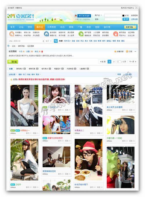 【Discuz!模版】克米设计Discuz!X3.0清新蓝色风格商业版GBK